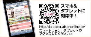 スマートフォン&タブレットに対応しました!