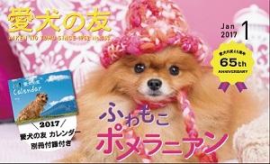 愛犬の友1月号