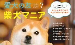 愛犬の友7月号