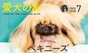 愛犬の友5月号
