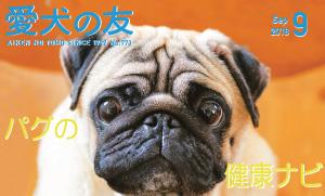愛犬の友最新号