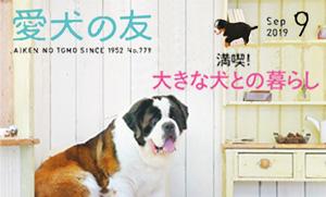 愛犬の友9月号
