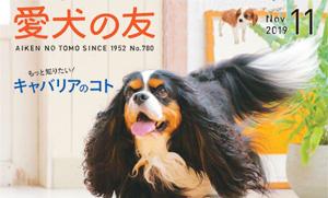 愛犬の友11月号