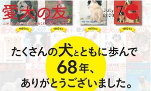 愛犬の友5月号